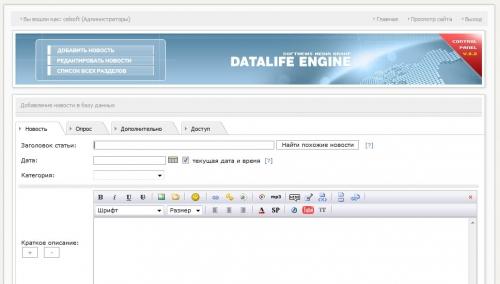 Рестайлинг админпанели DLE релиза 8.2 и новый штатный DLE-шаблон
