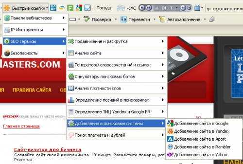 ToolBar CoolWebmasters - SEO-сервисы