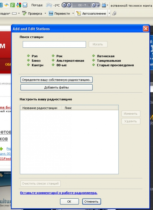 ToolBar CoolWebmasters - Радио-плеер