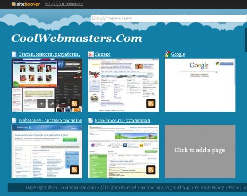 Создание закладок и повсеместный доступ посредством SiteHoover