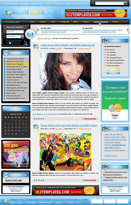 Бесплатный PSD-DLE-шаблон BLUE-Portal от D.L.E. Templates