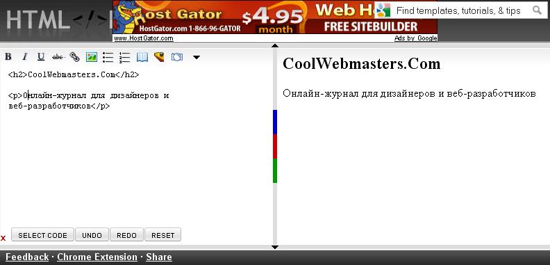 Html редактор онлайн на русском