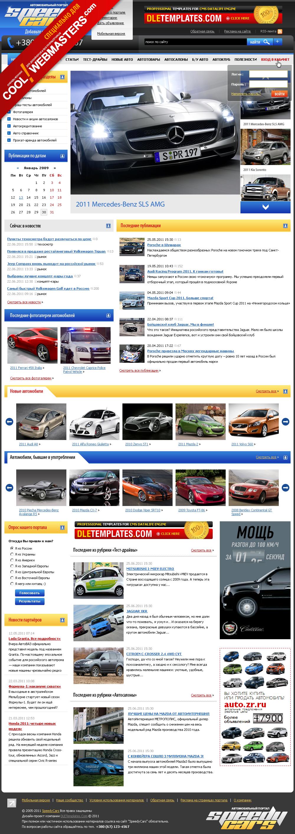 Бесплатный PSD-DLE-шаблон Car-Portal от D.L.E. Templates