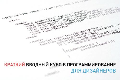 В программирование для дизайнеров