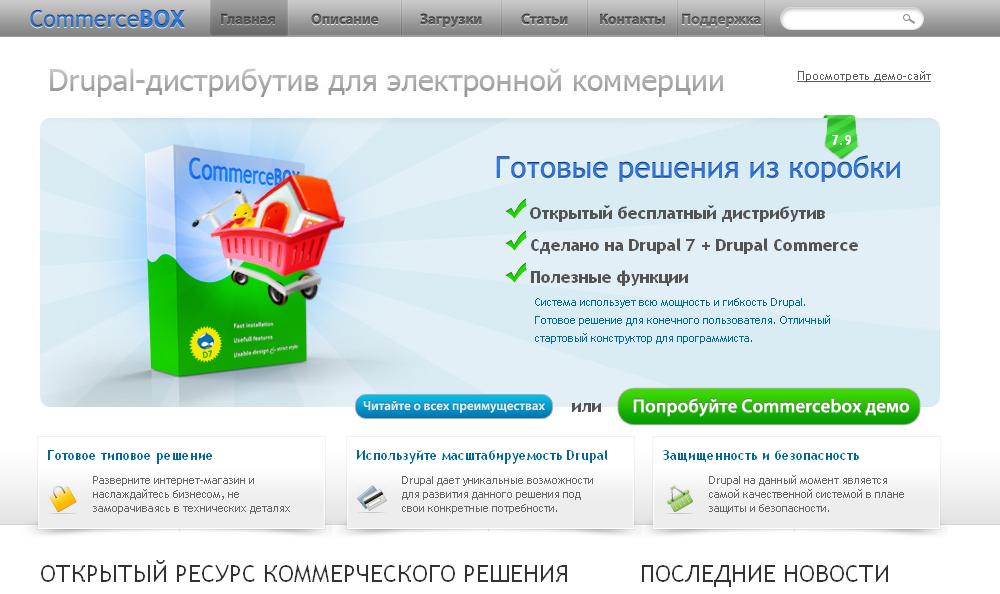 CommerceBox - сборка интернет-магазина на основе Drupal 7