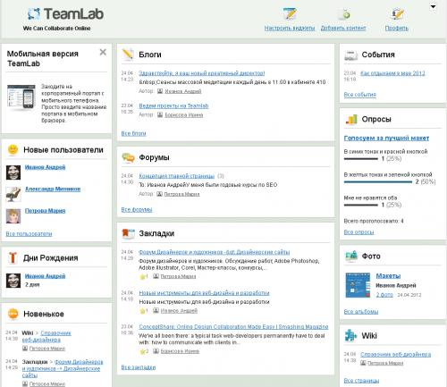 Эффективное управление проектами с Teamlab