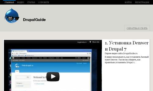 Компания InternetDevels запустила сервис по изучению Drupal 7