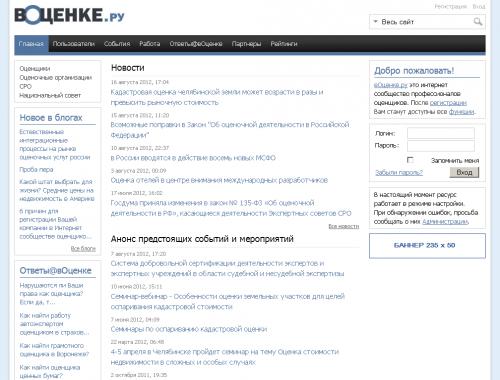 6 причин для регистрации Вашей компании в Интернет сообществе оценщиков вОценке.ру