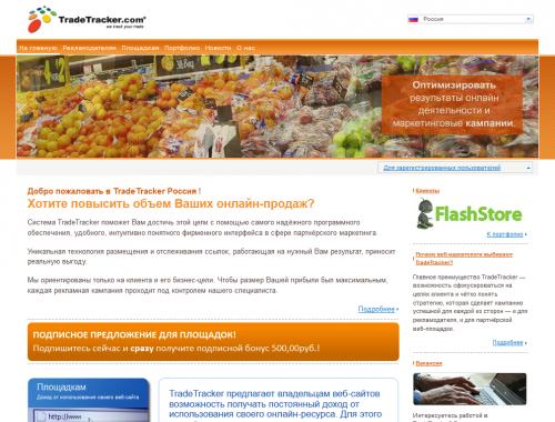 Свежие рекламные бюджеты Европы — российскому интернет-бизнесу