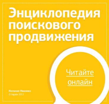 «Энциклопедия поискового продвижения» ─ ваш гид по SEO