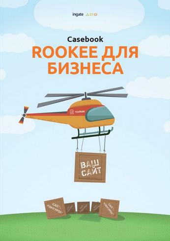 Вышел сборник успешных кейсов «ROOKEE для бизнеса»