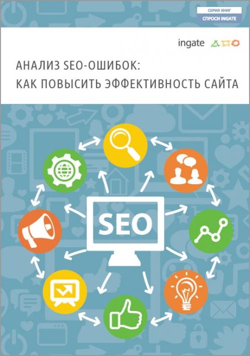 Вышла новая книга «Анализ SEO-ошибок: как повысить эффективность сайта»