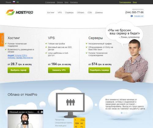 Качественный хостинг от Hostpro