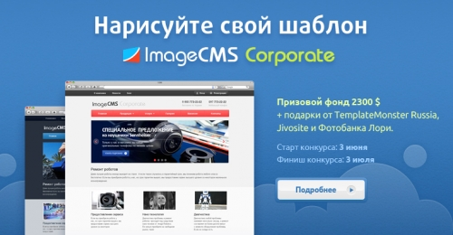 Конкурс «Нарисуйте свой шаблон для ImageCMS Corporate»
