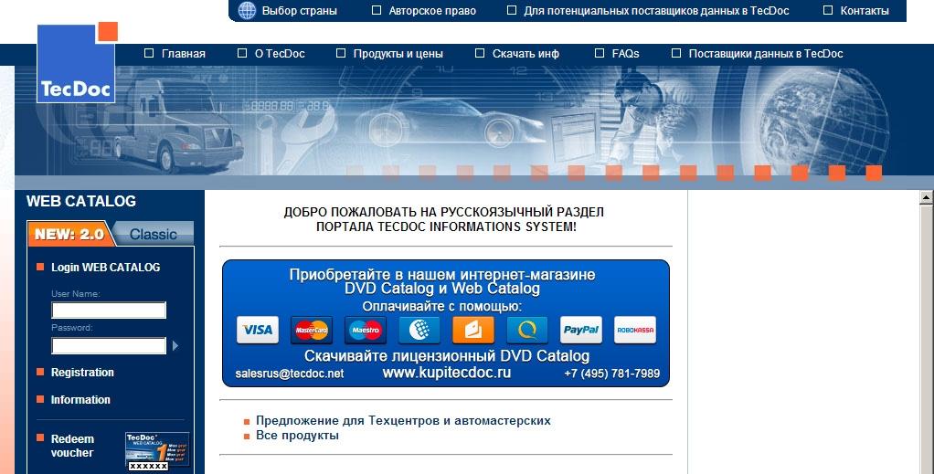 Интеграция БД TecDoc с