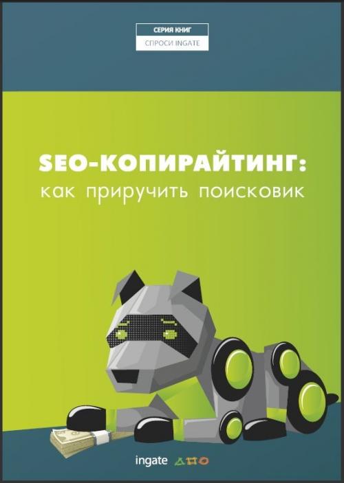 «SEO-копирайтинг: как приручить поисковик» − книга о текстах, которые выведут ваш сайт в ТОП