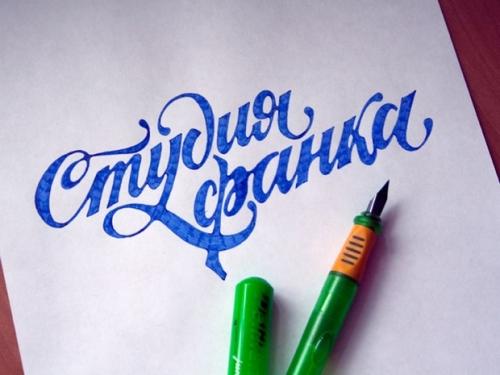 Примеры оригинального дизайна каллиграфии и письма