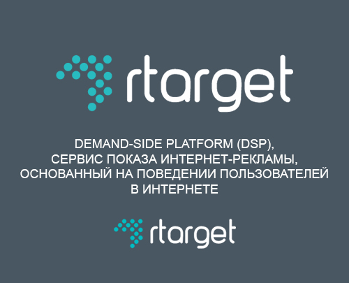 rTarget - DSP сервис показа интернет-рекламы, основанный на поведении пользователей в Интернете