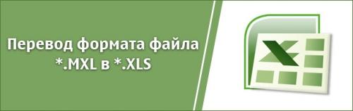 Перевод формата файла из .MXL в .XLS