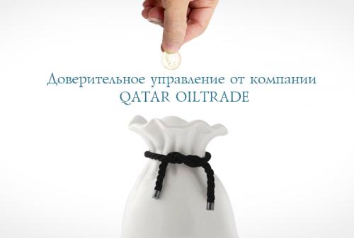 Доверительное управление от компании Qatar Oiltrade