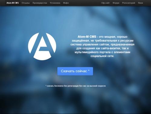 Atom-M CMS - простота и легкость создания сайтов