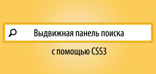 Урок CSS3: Выдвижная панель поиска с помощью CSS3
