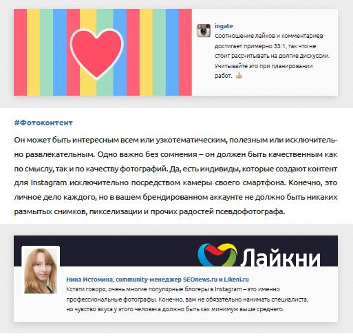 фриланс продвижение в instagram