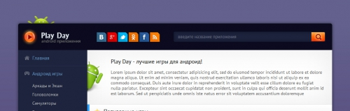 Шаблон DLE - Play Day (Test-Templates)