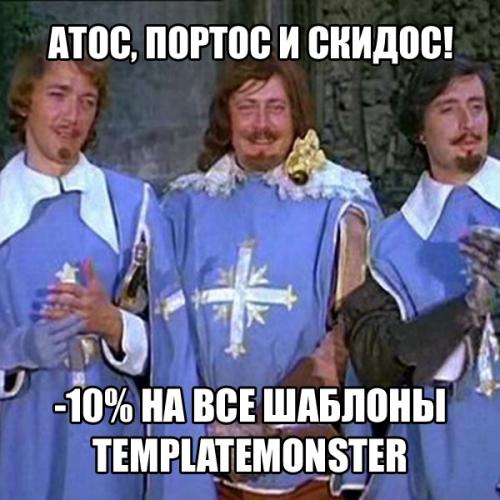 Промокод TemplateMonster: 10% скидки на все шаблоны
