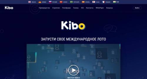 Стартап блокчейн-лотереи KIBO объявил об ICO и рассказал о стратегии развития