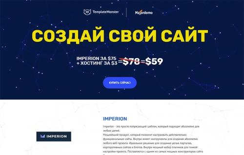 17 выгодных предложений от TemplateMonster и партнеров